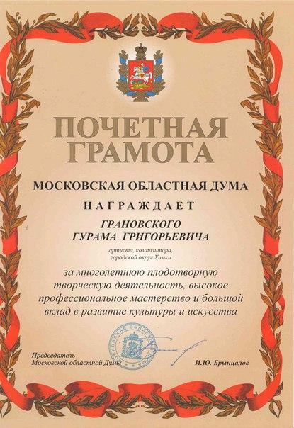 25.10.2015 Московская областная Дума наградила Грановского Гурама Григорьевича