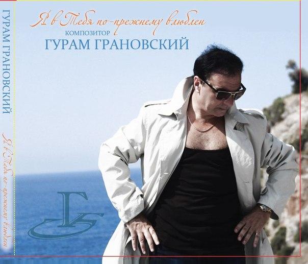 новый альбом композитора Гурама Грановского
