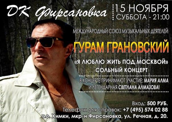 15.11.2014. Сольный концерт