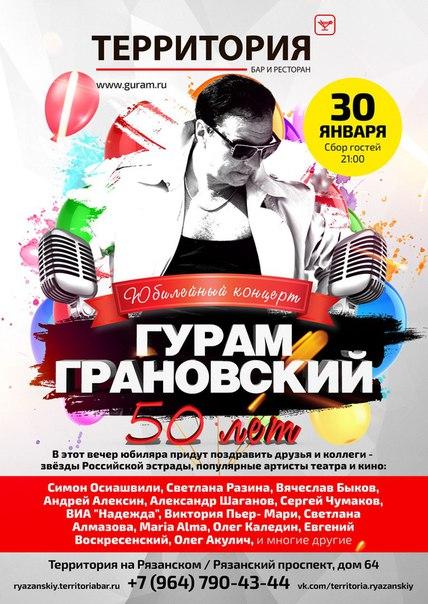 Юбилейный Концерт. 50 лет Гурам Грановский 30 января.
