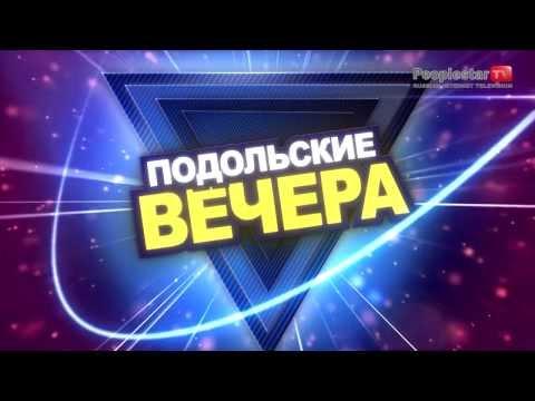 съёмки в программе Подольские вечера