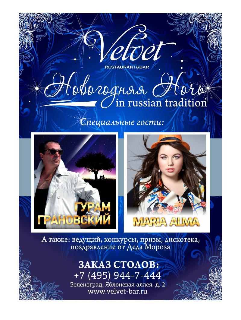 Зеленоград. Концерт в Новогоднюю ночь